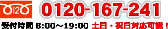 0120-164-241