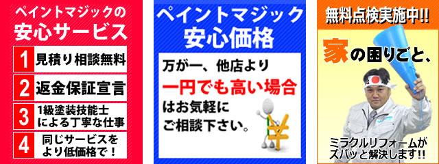 ペイントマジックの安心サービス ペイントマジックの安心価格 イエの困りごと無料点検中!