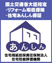 国土交通省指定・リフォーム保険・住宅あんしん保証 あんしん