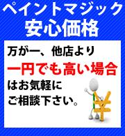 ペイントマジックの安心価格 万が一他店より1円でも高い場合はお気軽にご相談ください。
