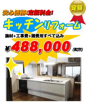 中古住宅を購入されたらキッチンリフォーム