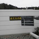 横川警察署 正門 シリコン塗装